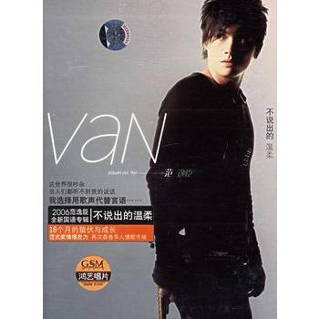 范逸臣:不说出的温柔(cd)