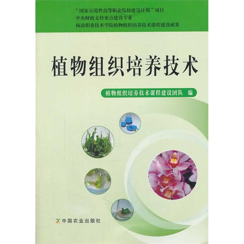 《植物组织培养技术》植物组织培养技术课程建设团队