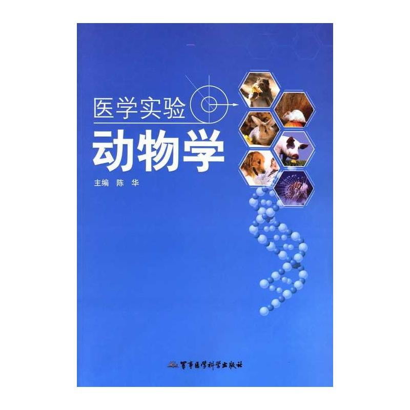 医学实验动物学-陈华