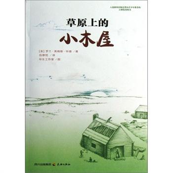 《草原上的小木屋》_简介_书评_在线阅读-当当图书