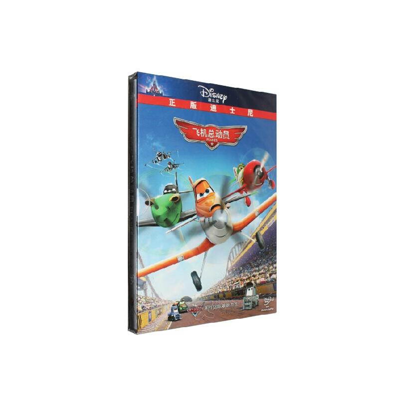 【飞机总动员 dvd d9 高清迪士尼动画片电影光盘碟片
