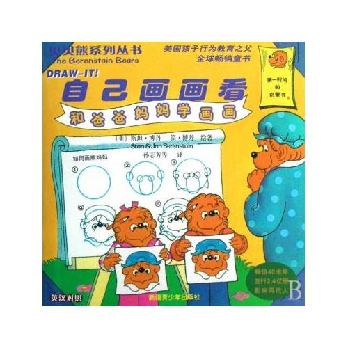 60 数量:-  自己画画看(和爸爸妈妈学画画英汉对照)/贝贝熊系列丛书