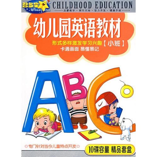 幼儿园英语教材(小班)(5vcd)