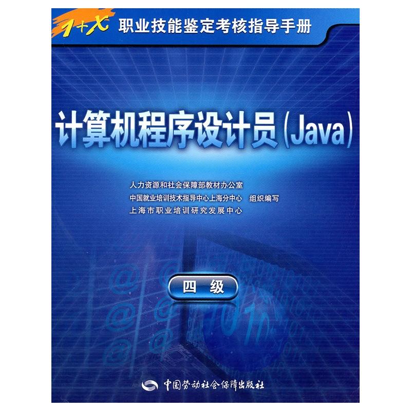 计算机程序设计员(java)(四级)—指导手册