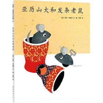 四度凯迪克奖得主李欧·李奥尼代表作:亚历山大和发条老鼠(爱心树童书出品)