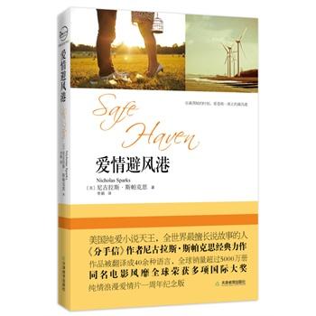 尼古拉斯・斯帕克思《爱情避风港》简体中文版上市
