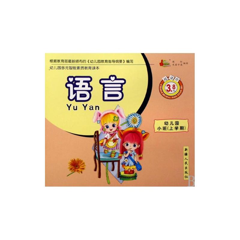 """语言(幼儿园小班上学期)""""幼儿园多元智能素质教育读本"""
