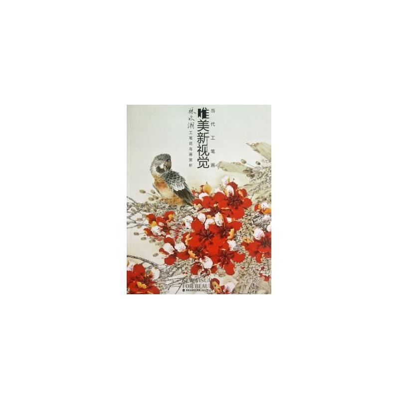 林永潮工笔花鸟画赏析/当代工笔画唯美新视觉 林永潮