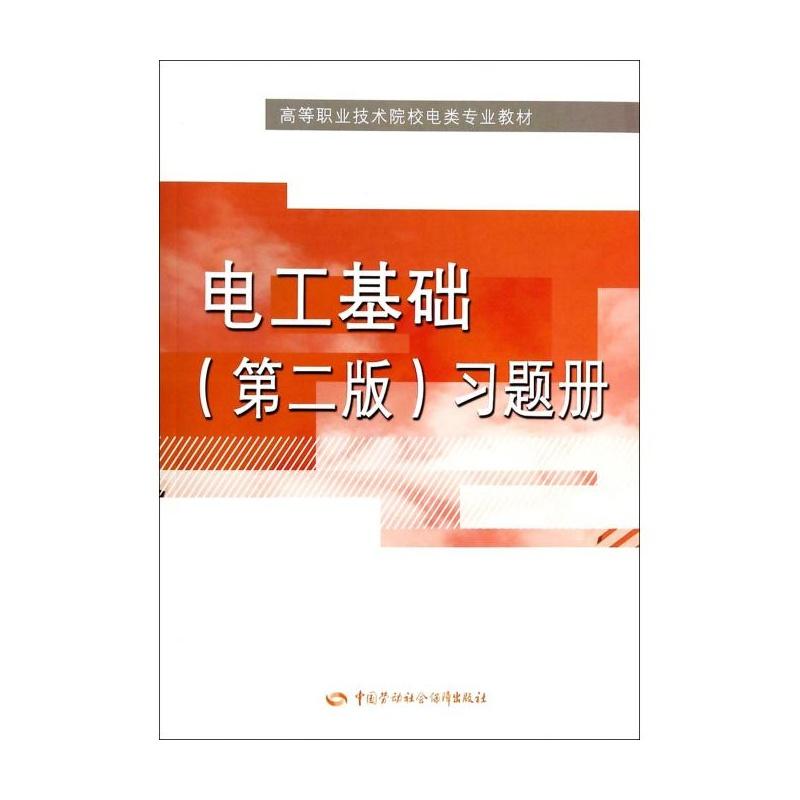 《电工基础 第二版>习题册