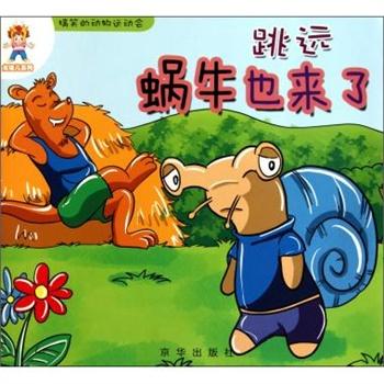 跳远(蜗牛也来了)/搞笑的动物运动会/龙娃儿系列