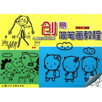 创意简笔画教程/儿童绘画启蒙价格(怎么样)_易购新品