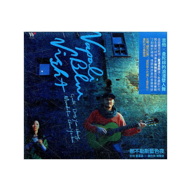 进口cd: 那不勒斯蓝色夜(cd)
