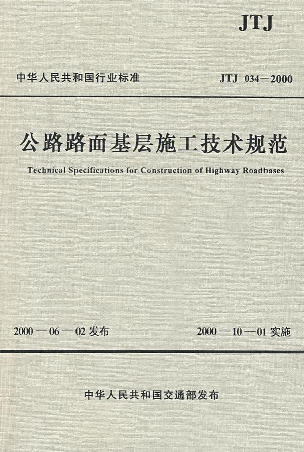 公路路面基层施工技术规范