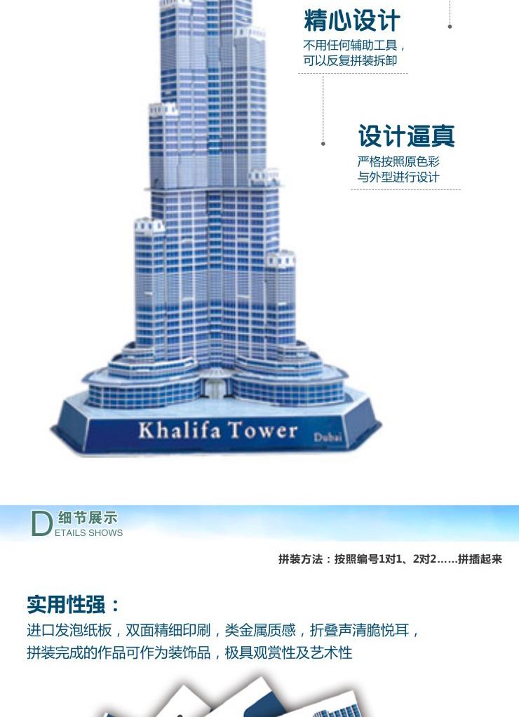 diy纸建筑模型 迪拜哈利法塔(迪拜塔) a118_精选优品; 迪拜塔3d拼装