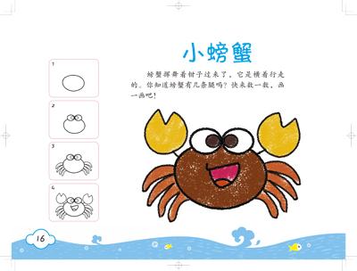 q版简笔画大王:4~5岁(家长亲子互动的好帮手,幼儿园老师艺术课教学的