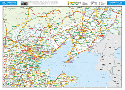 《辽宁省公路网地图集》