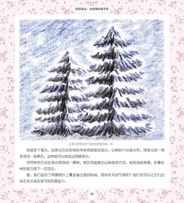 栖居笔迹:油画棒风景手绘
