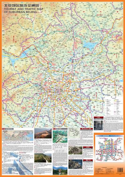 北京地图4合1:城区地图 中心城区图 郊区旅游交通图 周边渤海地区旅游