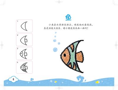 q版简笔画大王(套装共四册)(家长亲子互动的好帮手,幼儿园老师艺术课