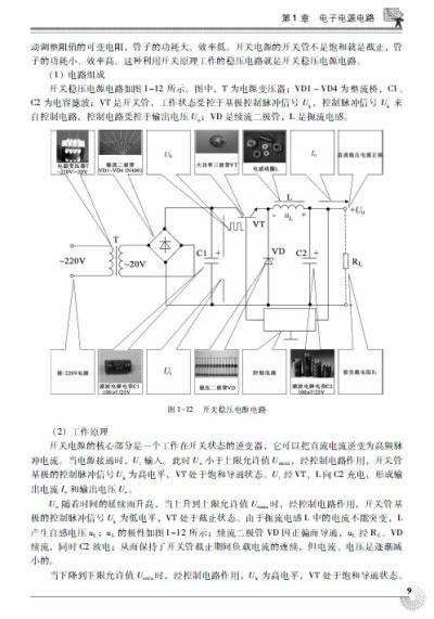 9正负稳压电源电路  1.10三端可调式直流稳压电源电路  1.