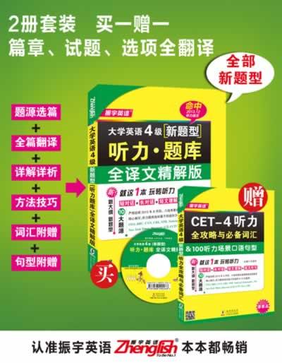 《(2014 新题型)大学英语4级听力题库:全译文精