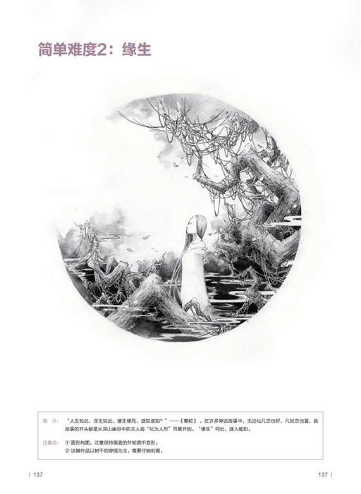 黑白画意——专业手绘插画攻略 李一帆(viki_lee) 9787115338570 人民