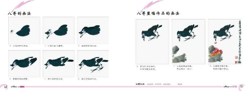 禽鸟篇-儿童国画入门-(随书赠送光盘)