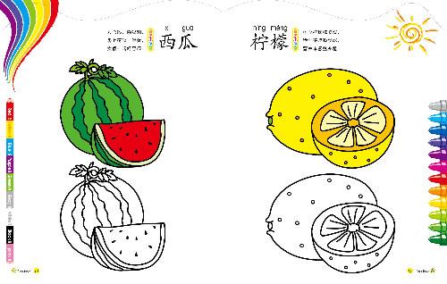 幼儿趣味涂色·4水果蔬菜