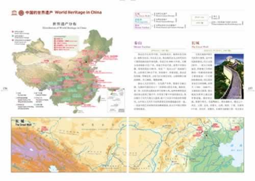 中国地图册(中英文对照)[当当]