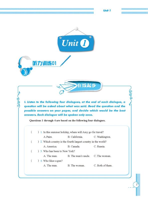 高中英语选修8听力_外研版高中英语必修一至选修八所有听力mp3