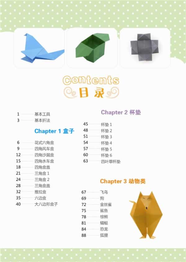 实用折纸大全   编辑推荐 本书内容丰富,包括基本折法,动物类,植物类