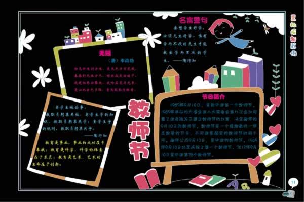 黑板报小插图-纹身黑板报小插图,手抄报中的小插图,部队板报插画图案
