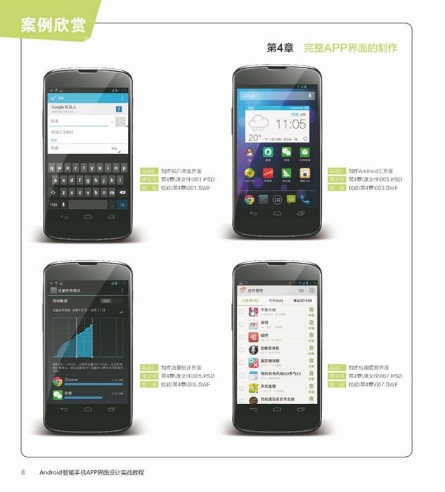 android智能手机app界面设计实战教程[当当]