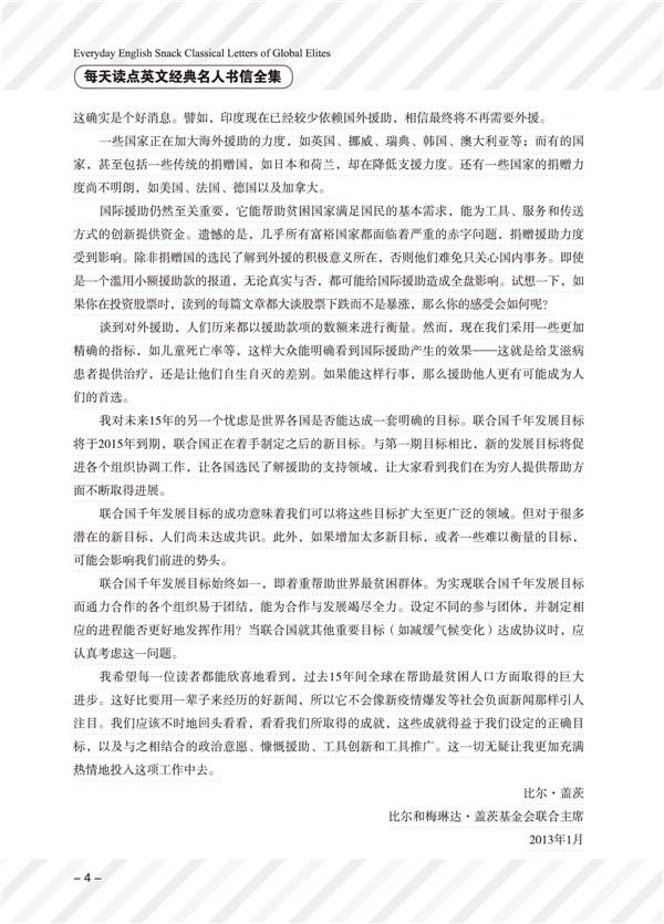 【rt4】每天读点英文 经典名人书信全集 张群芳 中国宇航出版社图片