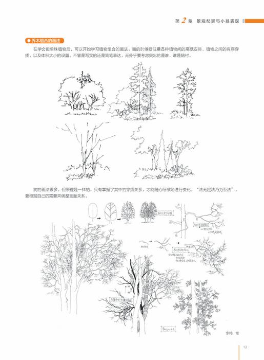【th】景观设计手绘表现——线稿与马克笔上色技法 谢宗涛 人民邮电