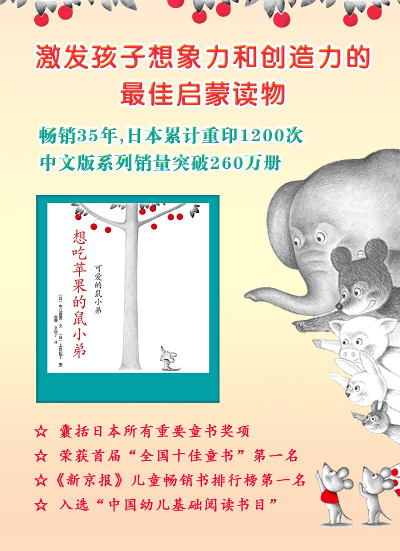 """""""可爱的鼠小弟""""系列是日本著名绘本作家中江嘉男"""