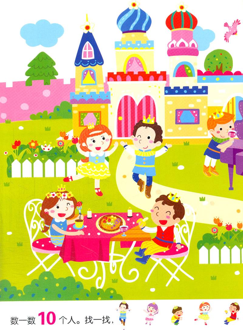 2-6岁幼儿视觉游戏书·找一找 数一数:动物
