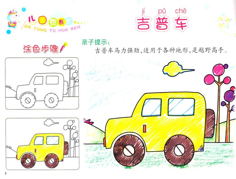 儿童图画本——交通武器篇
