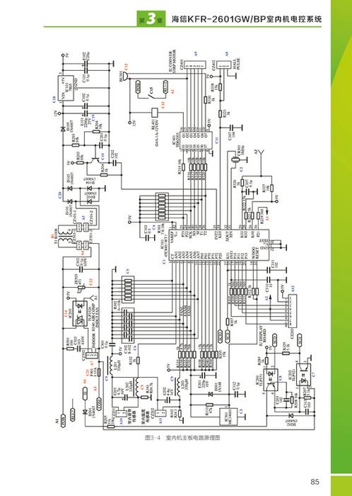 【rt4】变频空调器电控系统维修完全图解(彩色升级版) 李志锋 人民