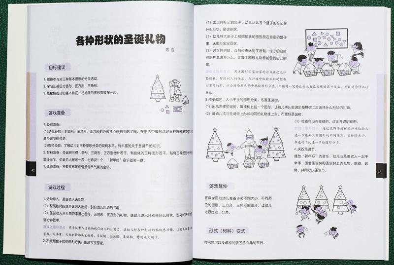 开心幼教:幼儿园游戏化课程设计(大班)