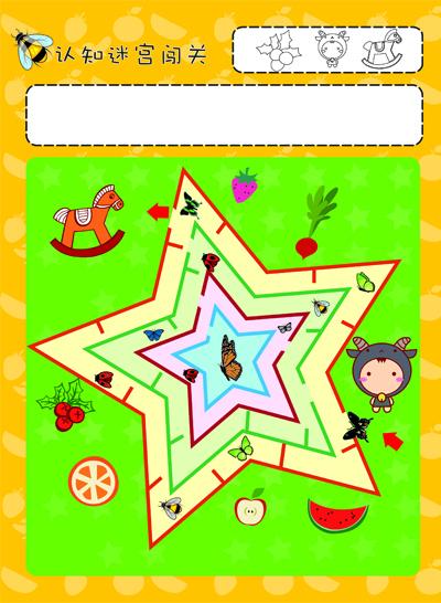 咸蛋超人:趣味认知大迷宫(全4册):认知迷宫,数字迷宫,英语迷宫,语文迷