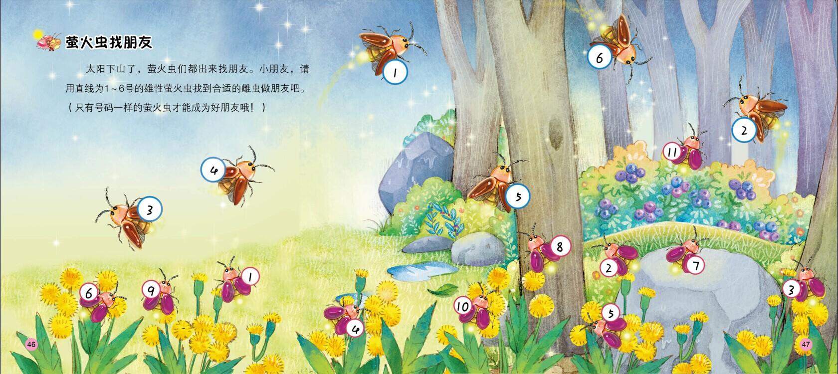 其中,《幼儿动物百科故事》《想飞的石头》《稀奇古怪园》《风铃花的