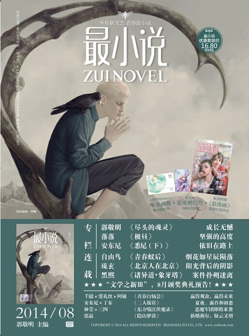 中国梦绘画展pop海报