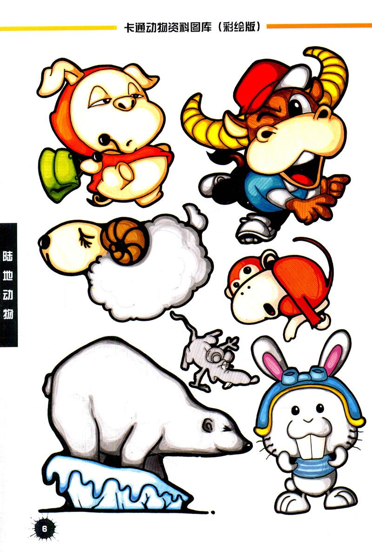 卡通动物资料图库(彩绘版) 王猛著 9787531459675