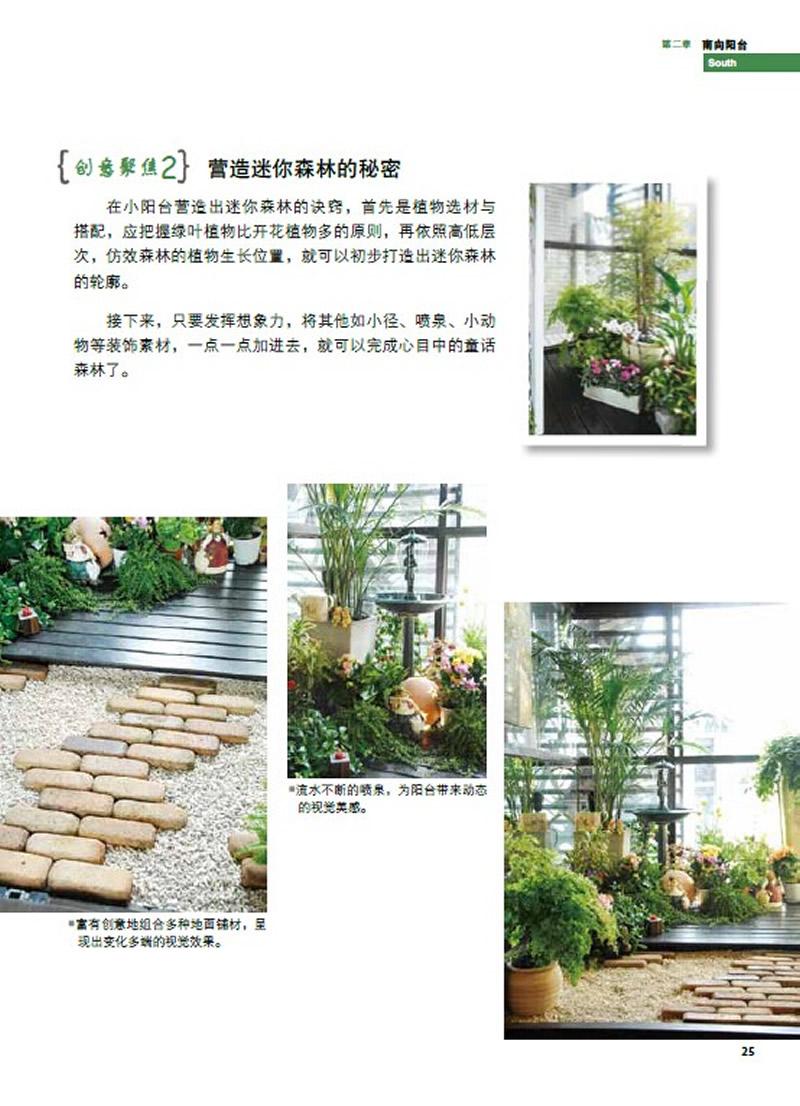 《4r阳台种花与景观设计:珍藏版