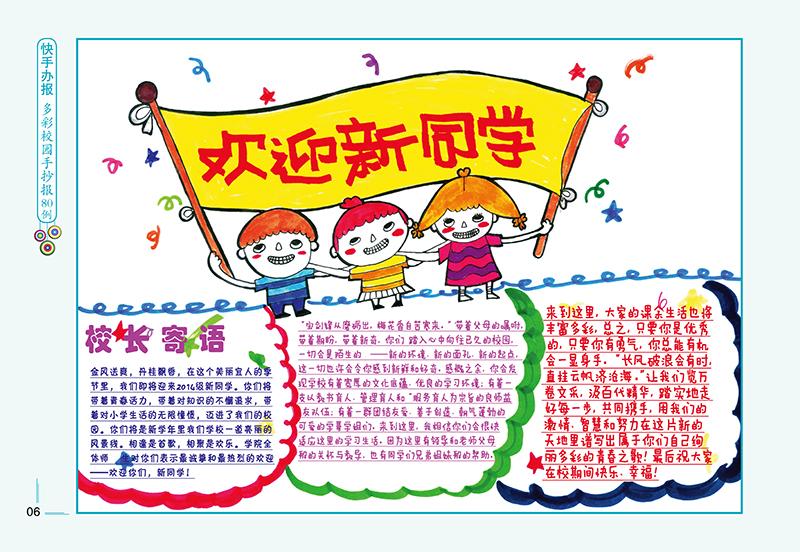 运动会一起来做广播操艺术节喜迎六一合唱大赛舞动青春我是小歌手校园