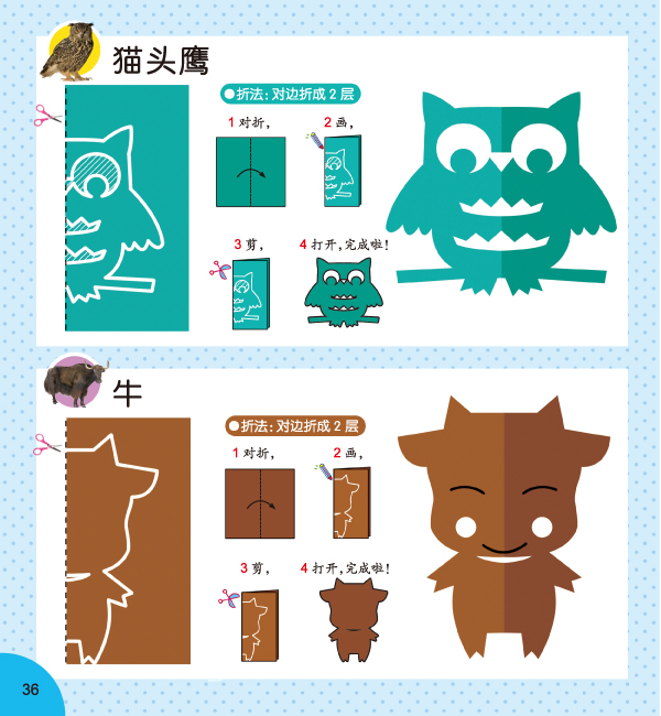 儿童趣味手工全书:趣味彩泥 趣味折纸 趣味剪纸(套装共3本)图片