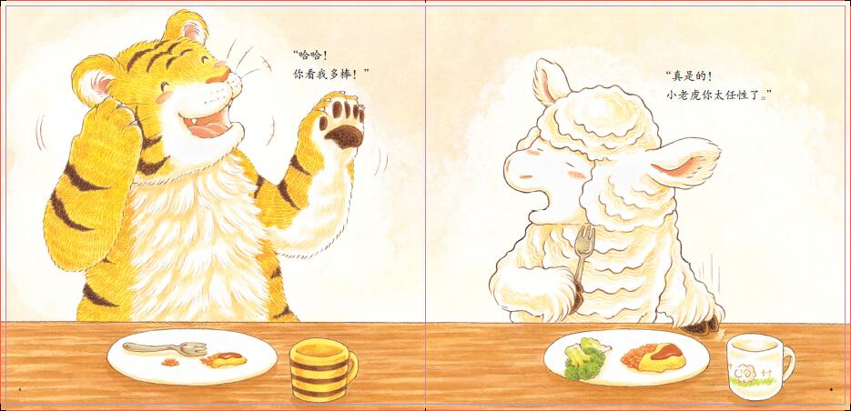 十二生肖幼儿成长绘本:小老虎:我最棒?