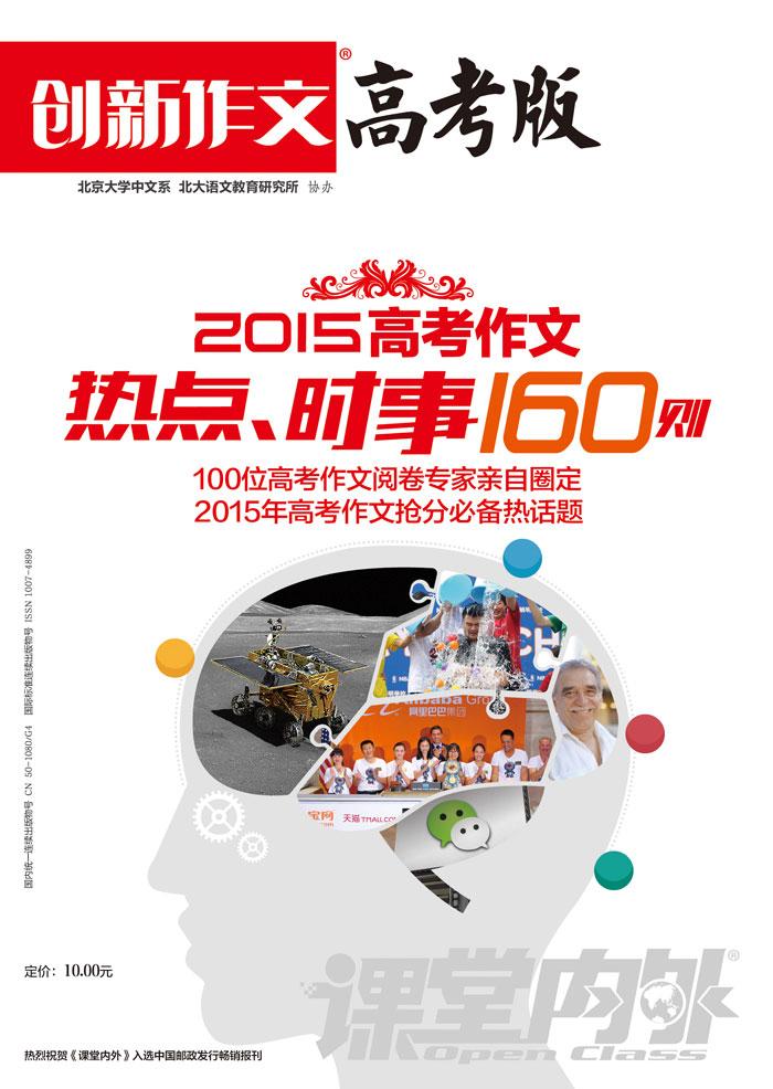 创新作文高考版 2015高考作文热点,时事160则