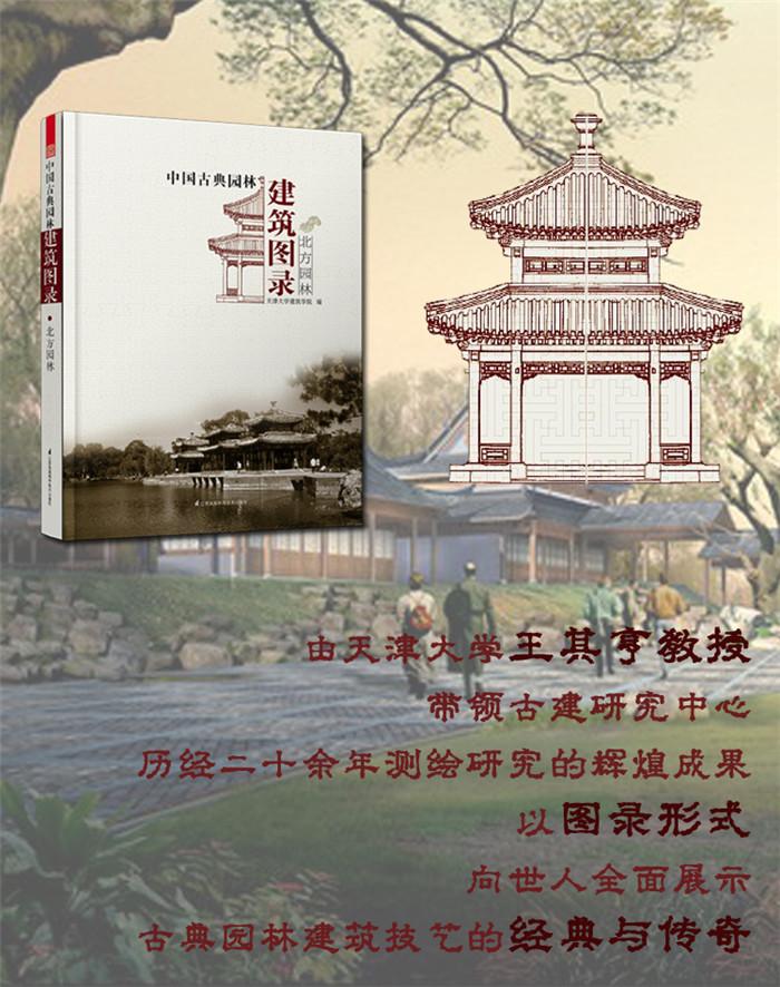 中国古典园林建筑图录.北方园林 王其亨/王其亨 天津大学建筑设计
